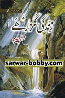 Zindagi Gulzar hai Novel By Umaira Ahmad