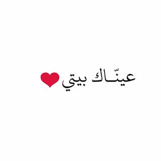 كلام حب - كلمات عن الحب والرومانسية مع كلام حب حزين
