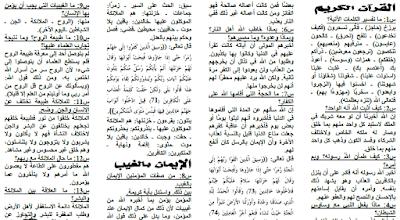 مذكرة مراجعة ليلة الإمتحان في مادة دين إسلامى الصف الثالث الإعدادى