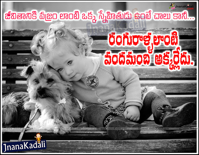 Best Friendship Quotes in Telugu,Friends Forever Thoughts and Quotes in Telugu Pictures Inspirational Quotes in Telugu,Friendship Sayings and Quotes in Telugu Language with Nice Images,Best Friendship Feelings and Telugu Quotations with Images,True Friendship Quotes and Wallpapers with Nice Telugu Quotes and Images,Best Friendship Quotes with HD Wallpapers,Best Friendship Quotes and Wallpapers with Telugu Nice Quotes,Beautiful Telugu Friendship Quotations and Nice Wallpapers,Best Friendship Feelings and Wallpapers Telugu beautiful Quotes about Friendship