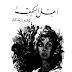 كتاب أهل الكهف تأليف توفيق الحكيم pdf