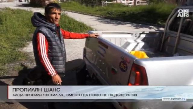 Горещо: В Змейца възмутени от Реджеп Газиев ... за три месеца похарчи 100 хил.лева ... на вятъра (ВИДЕО)