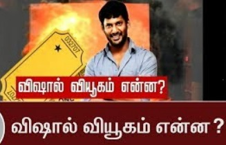 Vishal's New Rules & Regulations for Theaters – What is Vishal's Strategy?   Thanthi Tv