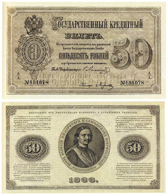 Russia 50 Rubles banknote 1866 Russian Czar Peter I