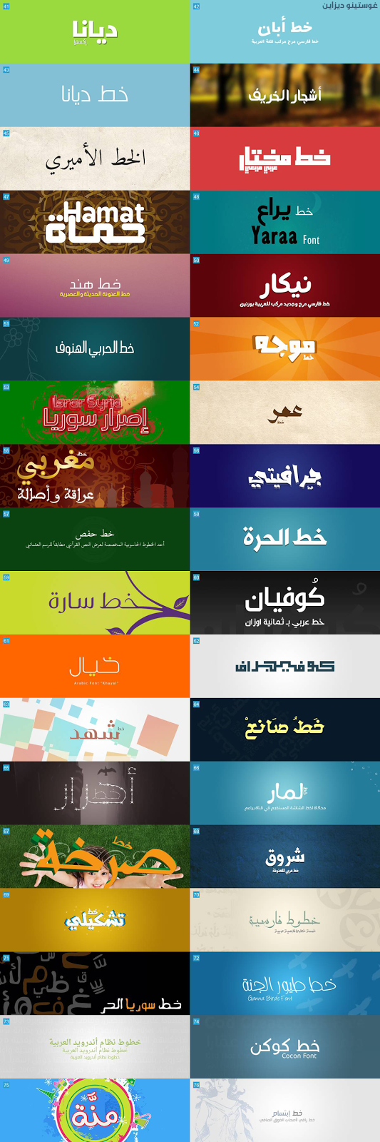 تحميل أكثر من 70 خط عربي احترافي