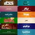 أفضل 70 خط عربي إحترافي