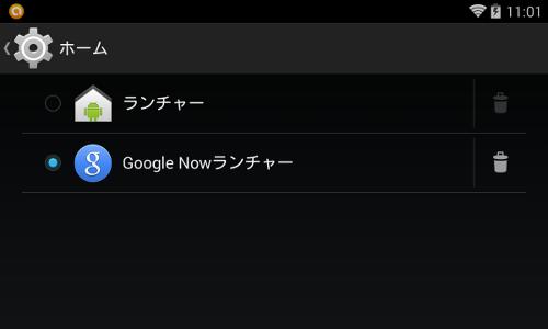 Google Nowランチャー3