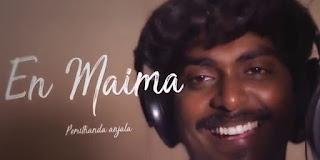 En Maima Peru  Anjala Lyrics Gana Sudhakar