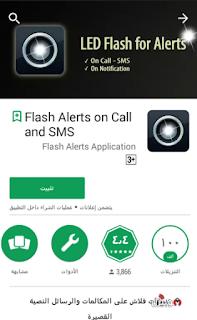 تطبيق Flash Alerts on Call and SMS