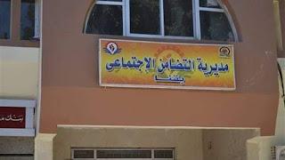 «تضامن قنا» تعلن خريطة العمل ببعض برامج الحماية الاجتماعية خلال شهر رمضان