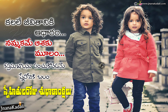 telugu quotes on friendship,best friendship day messages quotes in telugu, telugu happy friendship day messages