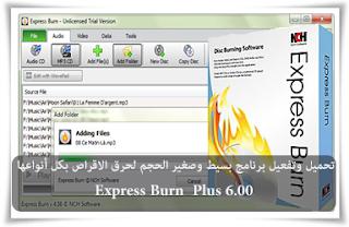 تحميل وتفعيل برنامج بسيط وصغي الحجم لحرق الاقراص بكل أنواعهاExpress Burn  Plus 6.00