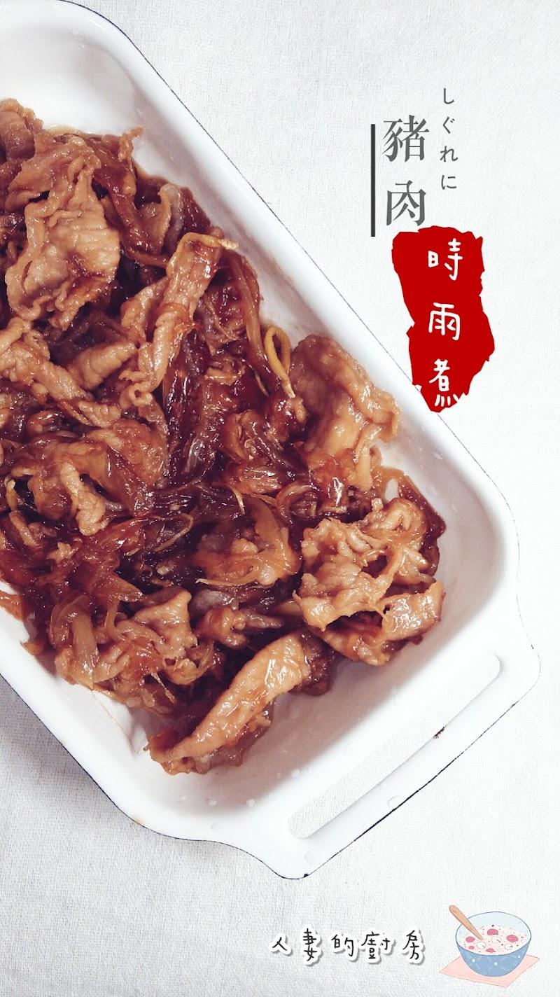 日式料理之豚肉時雨煮(しぐれに)