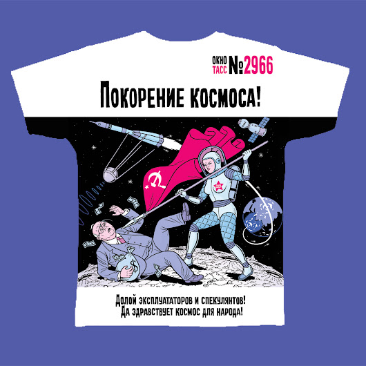"""Soviet Space Amazon, my new offering on Threadless!"