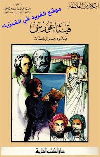 تحميل كتاب فيثاغورس فيلسوف علم الرياضيات pdf