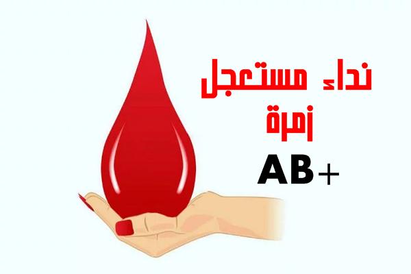 اعلان لذوي القلوب الرحيمة                              :                          يطالب القليل من دمكم حتي يعيش مثلكم