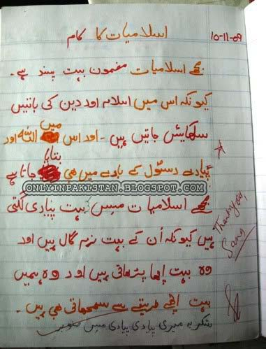 Funny Pakistani student answer sheet