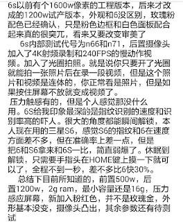 تفاصيل كاميرا الأيفون 6S