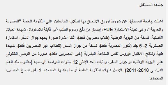 مصاريف وشروط واوراق التقديم بجامعة المستقبل وجامعة فاروس 2014 جامعات خاصه