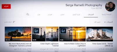 قناة-Serge-Ramell