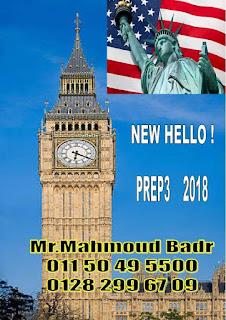 حمل مذكرة اللغه الانجليزيه للصف الثالث الاعدادى الترم الثاني ,مستر محمود بدر ، وورد تحميل مباشر