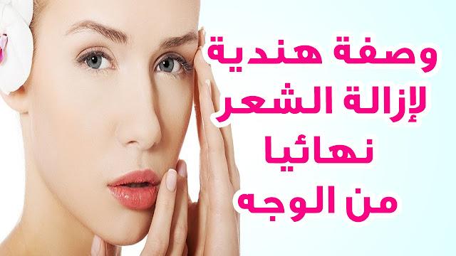 وصفة طبيعة رهيبة للقضاء على الشعر الزائد نهائياً!