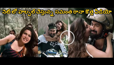 Samantha and Rana Video Song Goes V!ral On youtube