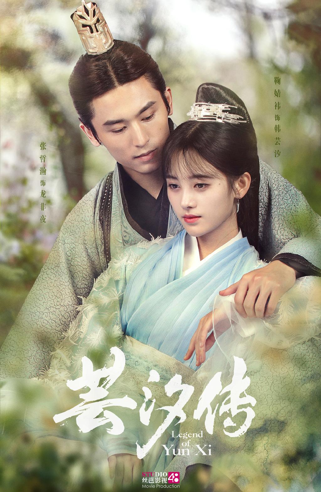 Legend of Yun Xi ( 2018 )