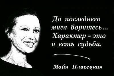 картинка Майя Плисецкая