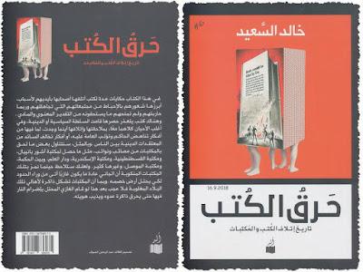 حرق الكتب .. تاريخ إتلاف الكتب والمكتبات لـ خالد السعيد