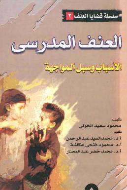 تحميل كتاب التسرب المدرسي pdf