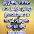 AMAZING FREE VOICE FROM I PHONE TO INDIA | ANDROID TAMIL