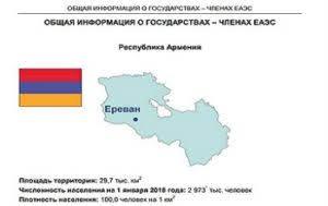 Artsaj es parte de Armenia en los mapas oficiales de la ECE