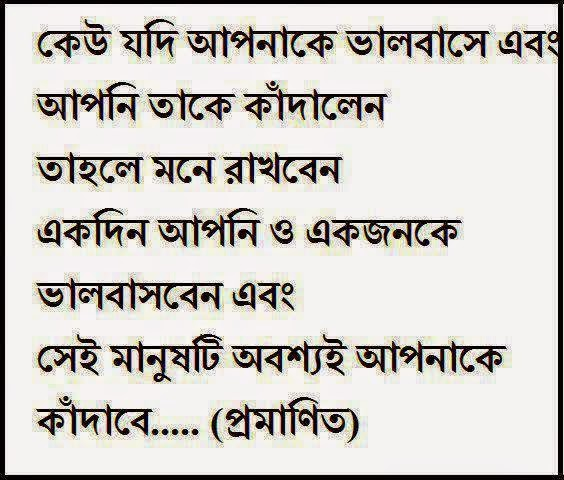 10 Most Funny Bangla Facebook Status Message | TOP BANGLA SMS AND JOKES