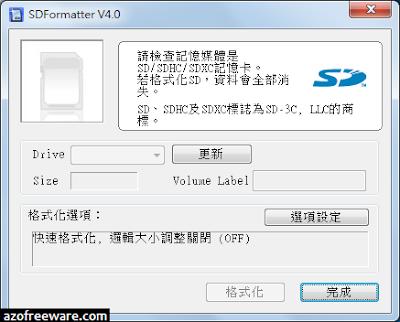 SD Formatter 4.0 免安裝中文版 - SD卡專用格式化軟體