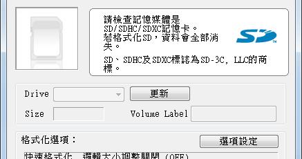 SD Formatter 4.0 免安裝中文版 - SD卡專用格式化軟體 - 阿榮福利味 - 免費軟體下載