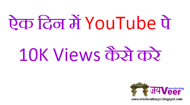 image- how to 10k views in one day youtube by jay veer