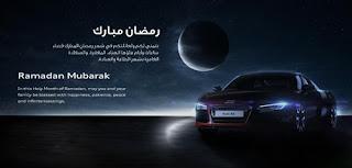 اعلان أودي Audi لرمضان
