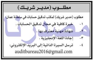 وظائف جريدة عمان سلطنة عمان الاثنين 22-05-2017