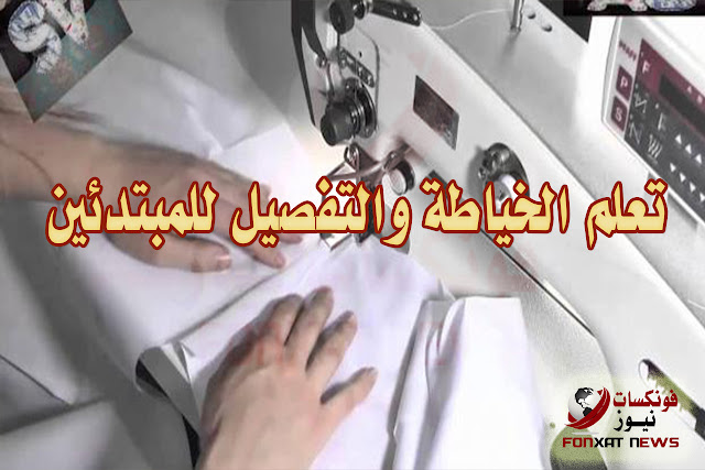 Learn sewing and detail for beginners