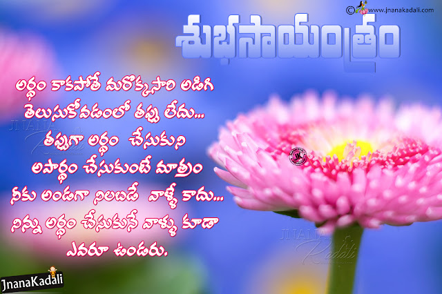 telugu quotes, good evening telugu quotes, best good evening telugu motivational life success sayings
