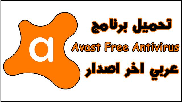 تحميل برنامج أفاست 2018 عربي Avast Free Antivirus اخر اصدار مجانا