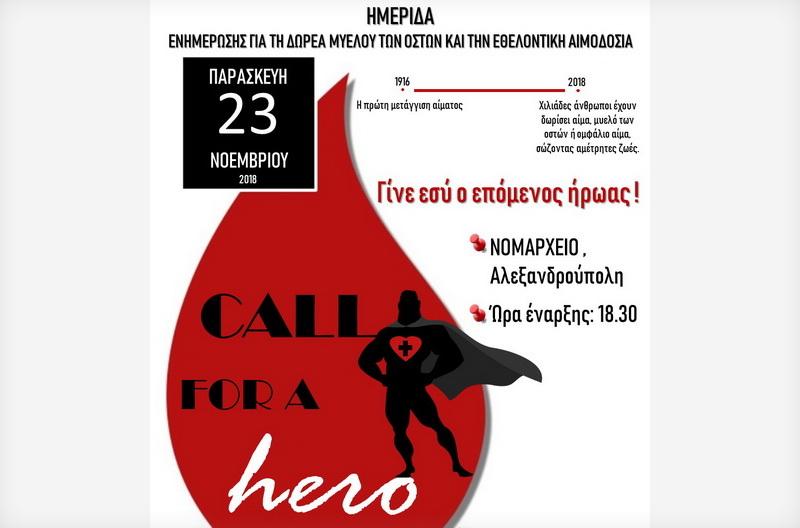 Αλεξανδρούπολη: Ημερίδα ενημέρωσης για τη δωρεά μυελού των οστών και την εθελοντική αιμοδοσία