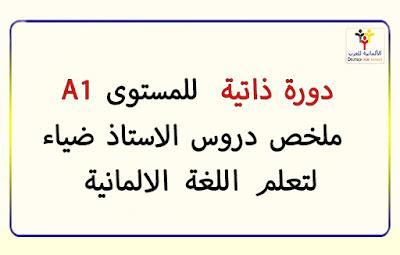 دورة ذاتية  : ملخص دروس الاستاذ ضياء عبد الله  بالعربية للمستوى الاول من اللغة الالمانية A1
