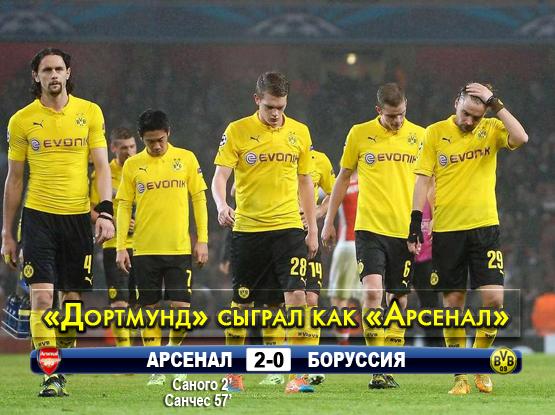 Боруссия арсенал 2- 0