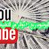 استراتيجية اليوتيوب ربح 1000 دولار من  التطبيقات الأندرويد