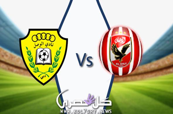 مشاهدة مباراة الاهلي والوصل بث مباشر الأهلي السعودي 25-2-2019 في كأس زايد للأندية الأبطال