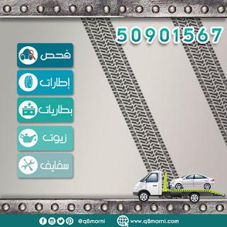 خدمات نقل السيارات