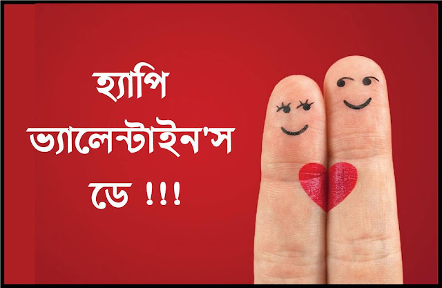 valentines day bangla Love sms