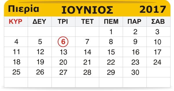 Γιορτάζουν σήμερα 6 Ιουνίου